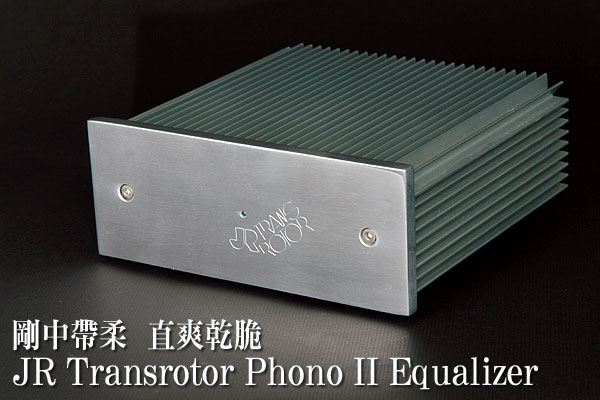 JR Transrotor Phono II Equalizer