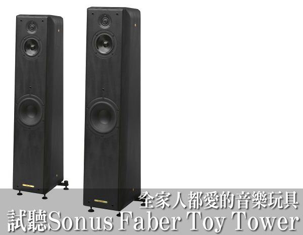 全家人都愛的音樂玩具-試聽Sonus Faber Toy Tower - U-Audio