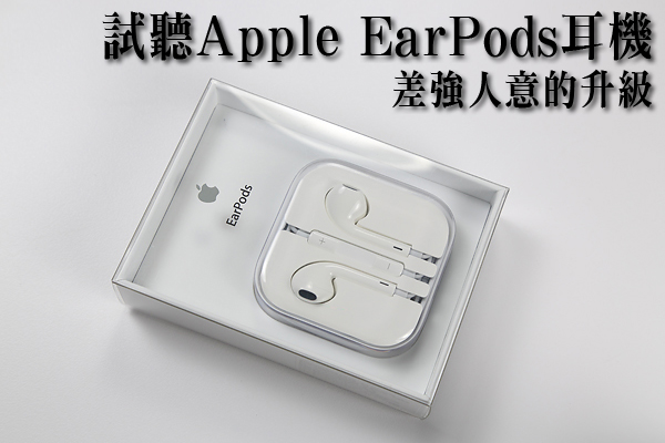 試聽Apple EarPods耳機