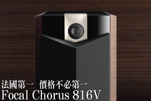 Focal Chorus 816V