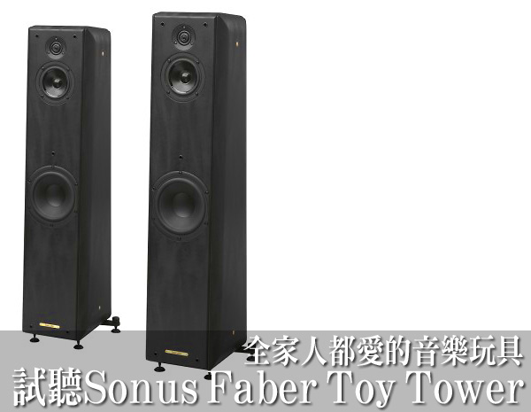 試聽Sonus Faber Toy Tower